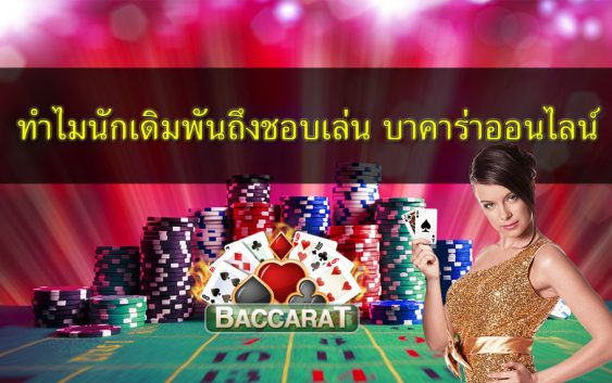 Why Betting Players Want To Play Baccarat Online