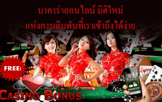 Baccarat Online A new dimension of betting that we have easy access to.