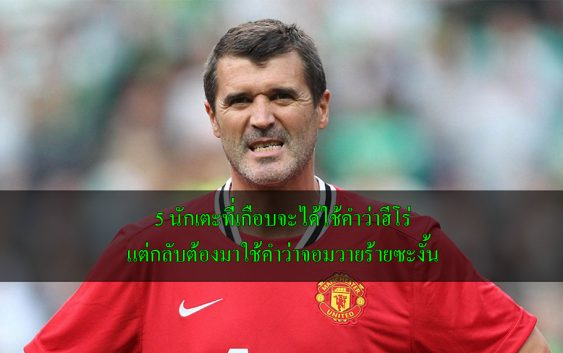 Roy Maurice Keane-s