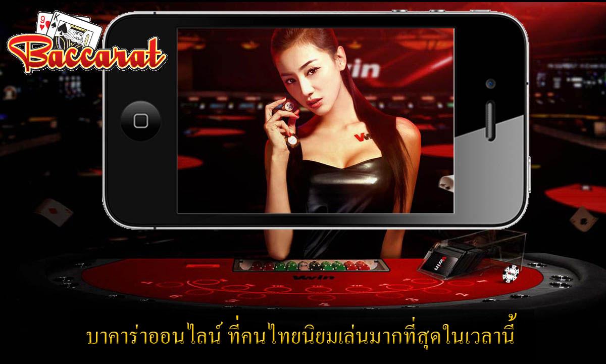 Baccarat-Game-mobile-phone