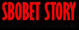 SBOBET  STORY รวมเรื่องราว Top 5 วงการลูกหนัง ข่าวฟุตบอล ตัวแทนชั้นนำ sbobet