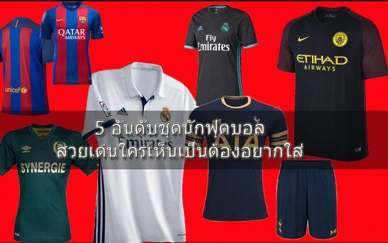 top-5-Football-uniform