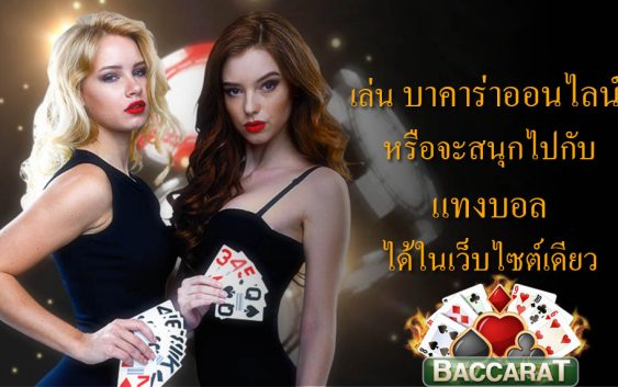 Baccarat online Or to have fun on a single site.