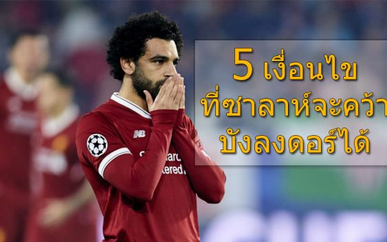 5 conditions that Salah will grab the dows.