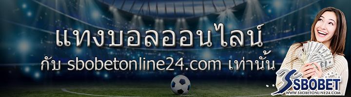 sbobet-24-online