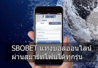 sbobet แทงบอลออนไลน์ผ่านสมาร์ทโฟนได้ทุกรุ่น